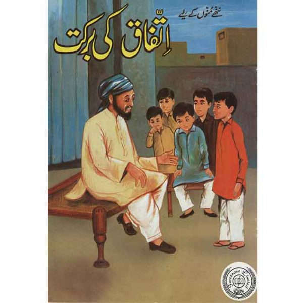 Order your copy of Ittefaq Ki Barkat published by Ferozsons from Urdu Book to get a huge discount along with  Shipping and chance to win  books in the book fair and Urdu bazar online.