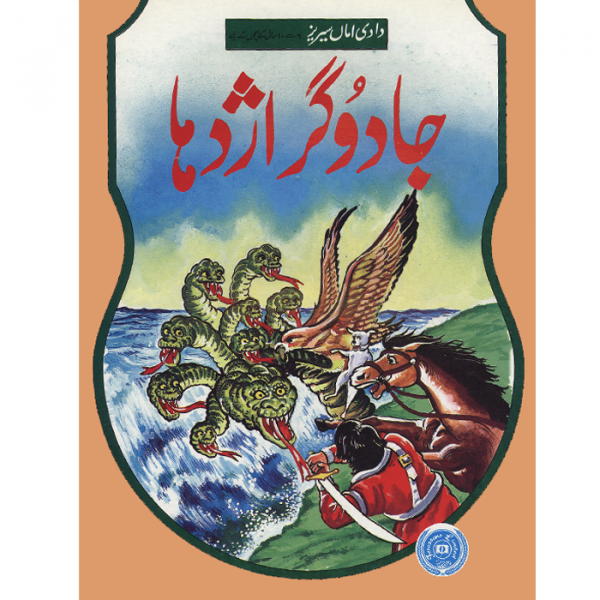 Order your copy of Jadugar Azdaha published by Ferozsons from Urdu Book to get a huge discount along with FREE Shipping and chance to win free books in the book fair and Urdu bazar online.