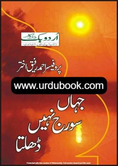Order your copy of JAHAAN SOORAJ NAHI DHALTA -  جہاں سورج نہیں ڈھلتا  from Urdu Book to earn reward points along with fast Shipping and chance to win books in the book fair and Urdu bazar online.
