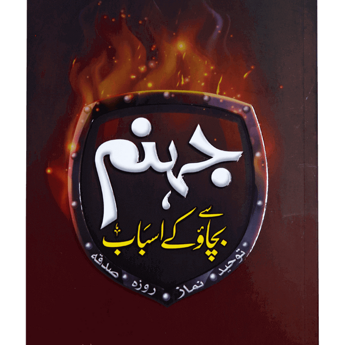 Order your copy of Jahannun Se Bachao Ky Asbab جہنم سےبچاوکےاسباب published by Darussalam Publishers from Urdu Book to get a huge discount along with  Shipping and chance to win  books in the book fair and Urdu bazar online.