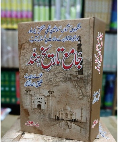 Order your copy of Jame Tareekh-e-Hind – جامع تاریخ ہند published by Ilm-o-Irfan Publishers from Urdu Book to get a huge discount along with  Shipping and chance to win  books in the book fair and Urdu bazar online.