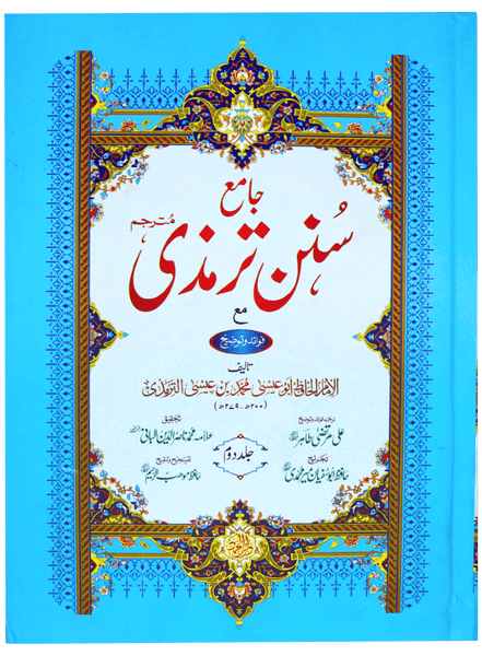 Order your copy of  Jami Sunan Tirmidhi 4Books جامع سنن ترمذی مترجم  published by Darussalam Publishers from Urdu Book to get a huge discount along with FREE Shipping and chance to win free books in the book fair and Urdu bazar online.