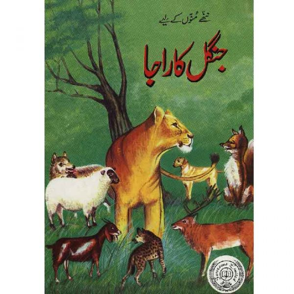 Order your copy of Jangal Ka Raja published by Ferozsons from Urdu Book to get a huge discount along with  Shipping and chance to win  books in the book fair and Urdu bazar online.