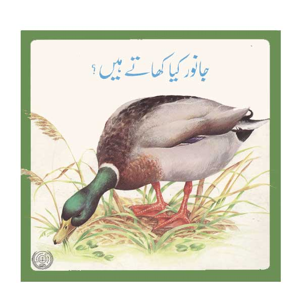 Order your copy of Janwar Kya Khate Hain published by Ferozsons from Urdu Book to get a huge discount along with  Shipping and chance to win  books in the book fair and Urdu bazar online.