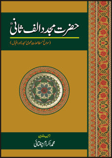 Order your copy of HAZRAT MUJADDID ALIF SANI Publications from Urdu Book to get a huge discount along with  Shipping and chance to win  books in the book fair and Urdu bazar online.