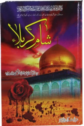 Order your copy of Sham-e-Karbala published by Zia-ul-Quran Publishers from Urdu Book to get a huge discount along with  Shipping and chance to win  books in the book fair and Urdu bazar online.