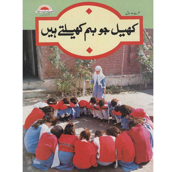 Order your copy of Khail Jo Hum Kheltay Hein published by Ferozsons from Urdu Book to get a huge discount along with  Shipping and chance to win  books in the book fair and Urdu bazar online.