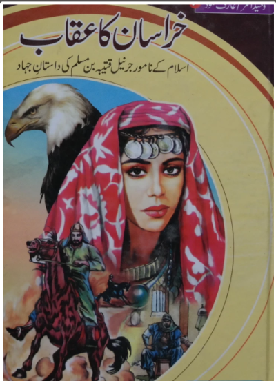 Order your copy of KHURASAN KA UQAB - خراسان کا عقاب from Urdu Book to earn reward points and free shipping on eligible orders.