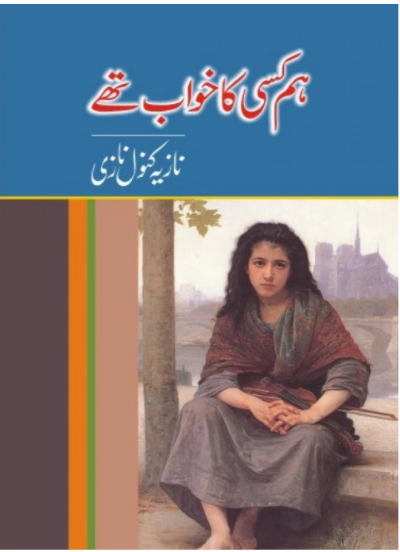 Order your copy of Hum Kisi Ka Khawab Thy - ہم کسی کا خواب تھے from Urdu Book to earn reward points and free shipping on eligible orders.