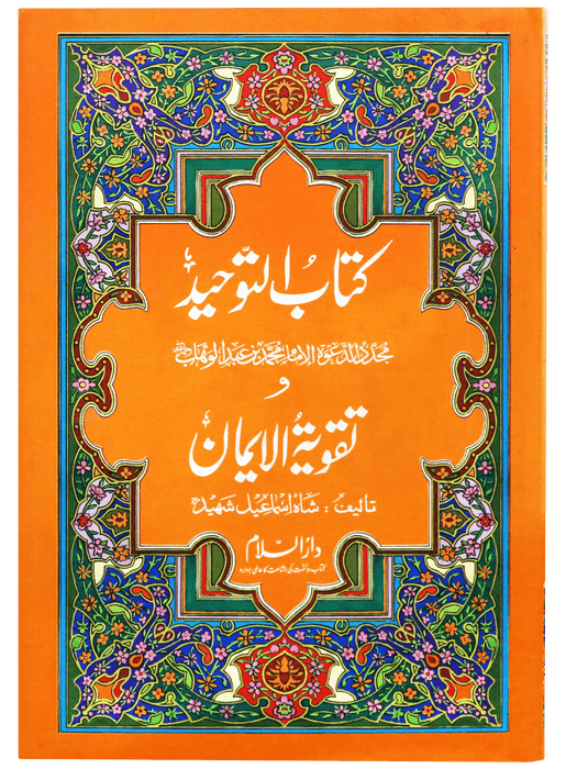 Order your copy of KITAB ATTOHID WA TQWIA ALIMAAN کتاب التوحد و تقویۃ الایمان published by Darussalam Publishers from Urdu Book to get a huge discount along with  Shipping and chance to win  books in the book fair and Urdu bazar online.