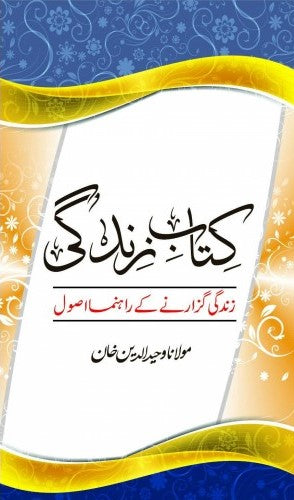Order your copy of Kitab-e-Zindigi published by Ilm-o-Irfan Publishers from Urdu Book to get a huge discount along with  Shipping and chance to win  books in the book fair and Urdu bazar online.