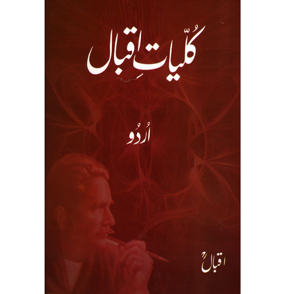 Order your copy of Kulyat E Iqbal published by Ferozsons from Urdu Book to get a huge discount along with  Shipping and chance to win  books in the book fair and Urdu bazar online.