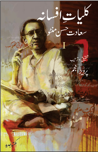 Order your copy of Kulyat-E-Afsanah (Vol-1,2,3,4) Saadat Hassan Mantu کلیاتِ افسانہ(Vol-1,2,3&4)سعادت حسن منٹو published by Maktaba Jadeed Publishers from Urdu Book to get discount along with vouchers and chance to win books in Pak book fair.