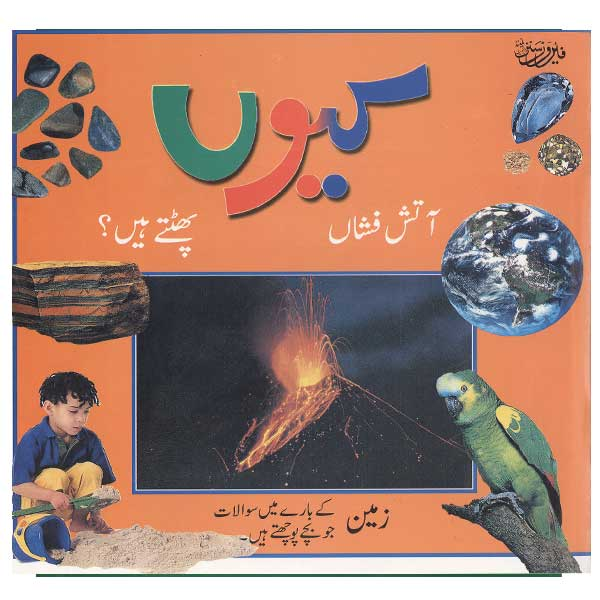 Order your copy of Aatish Fishan Kiyon Phathy Hain published by Ferozsons from Urdu Book to get a huge discount along with  Shipping and chance to win  books in the book fair and Urdu bazar online.