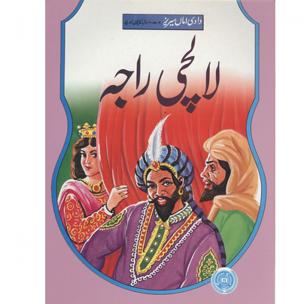 Order your copy of Lalchi Raja published by Ferozsons from Urdu Book to get a huge discount along with  Shipping and chance to win  books in the book fair and Urdu bazar online.