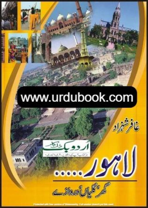 Order your copy of LAHORE-GHAR GALIAN DARWAZAY - لاہور گھر گلیاں، دروازے from Urdu Book to earn reward points along with fast Shipping and chance to win books in the book fair and Urdu bazar online.