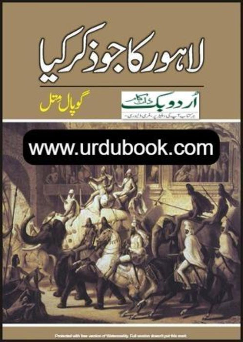 Order your copy of LAHORE KA JO ZIKAR KIYA - لاہور کا جو ذکر کیا from Urdu Book to earn reward points along with fast Shipping and chance to win books in the book fair and Urdu bazar online.