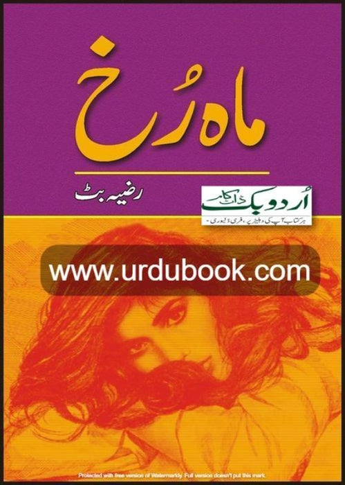 Order your copy of MAH RUKH - ماہ رخ from Urdu Book to earn reward points along with fast Shipping and chance to win books in the book fair and Urdu bazar online.