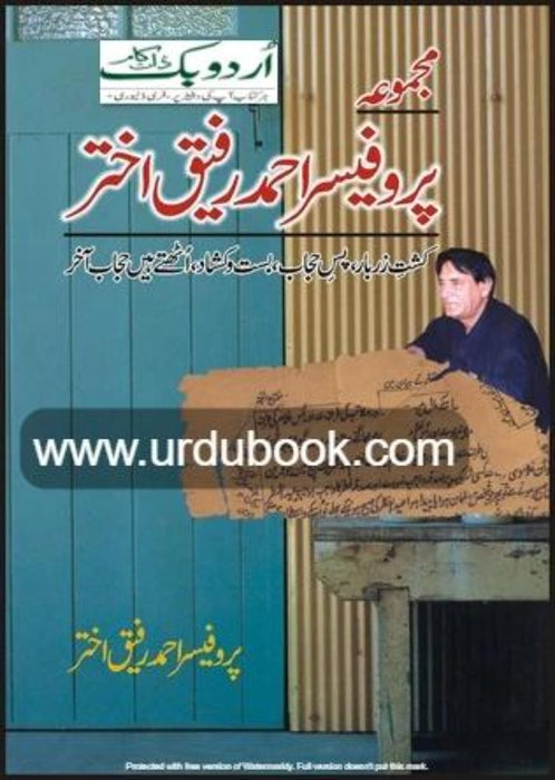 Order your copy of MAJMUA PROF. AHMED RAFIQ AKHTAR - مجموعہ پروفیسر احمد رفیق اختر  from Urdu Book to earn reward points along with fast Shipping and chance to win books in the book fair and Urdu bazar online.