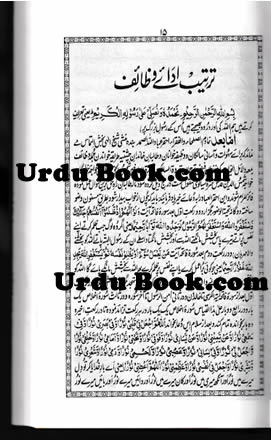 Order your copy of Majmua-Wazaif / Majmu-o-Wazaif from Urdu Book to earn reward points and free shipping on eligible orders.