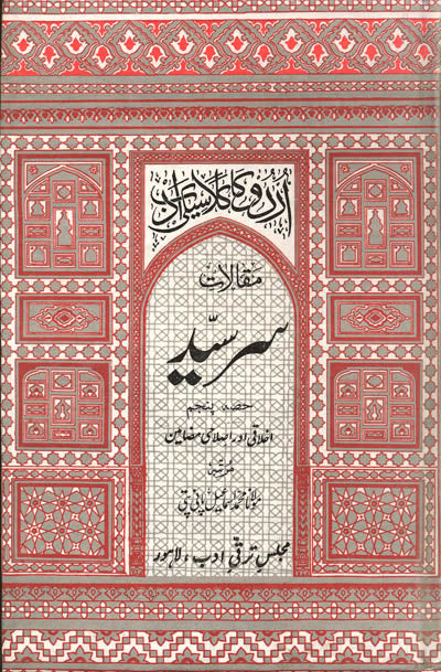 Order your copy of Maqalat e Sir Syed : Ikhlaqi Aur Islahi Mazameen Part 5 - حصہ پنجم۔ اخلاقی و اصلاحی مضامین۔ طبع دوم published by Majlis-e-Taraqqi-e-Adab from Urdu Book to get a huge discount along with express shipping and chance to win free vouchers.
