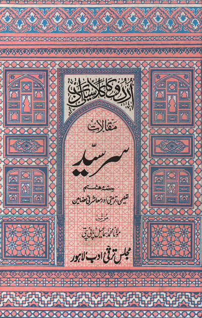 Order your copy of Maqalat e Sir Syed : Taleemi Turbiati Aur Mashurti Mazameen Part 8 - حصہ ہشتم۔تعلیمی، تربیتی اور معاشرتی مضامین۔طبع دوم published by Majlis-e-Taraqqi-e-Adab from Urdu Book to get a huge discount along with express shipping and chance to win free vouchers.