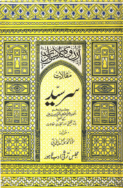 Order your copy of Maqalat e Sir Syed : Seerut e Taiba Pur Bara Maqalat Part 11 - حصہ یازدہم۔سیرتِ طیبہ پر بارہ مقالات۔طبع دوم published by Majlis-e-Taraqqi-e-Adab from Urdu Book to get a huge discount along with express shipping and chance to win free vouchers.