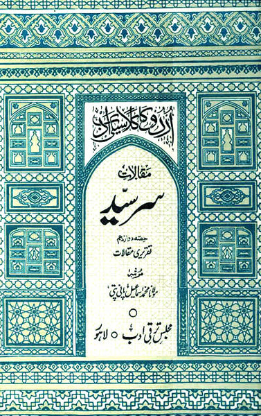 Order your copy of Maqalat e Sir Syed : Tuqreeri Maqalat Part 12 - حصہ دواز دہم۔تقریری مقالات۔طبع دوم published by Majlis-e-Taraqqi-e-Adab from Urdu Book to get a huge discount along with express shipping and chance to win  vouchers.