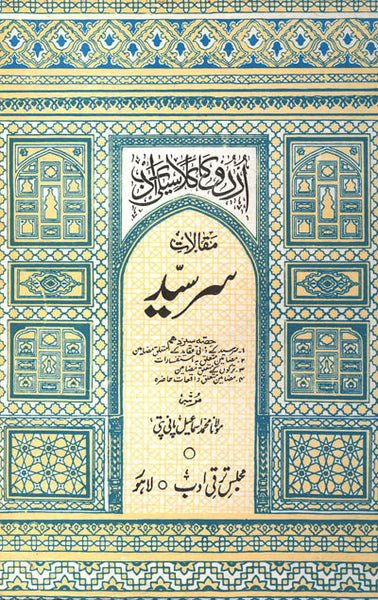 Order your copy of Maqalat e Sir Syed : Mazameen Mutaliq beh Zati Aaqaid, Istufsarat, Waqiat e Hazra, Aur Aehle Turkustan Part 13 - حصہ سیزدہم۔مضامین متعلق بہ ذاتی عقاید، استفسارات،واقعاتِ حاضرہ اور اہلِ ترکستان۔طبع دوم published by Majlis-e-Taraqqi-e-Adab from Urdu Book to get a huge discount along with express shipping and chance to win  vouchers.
