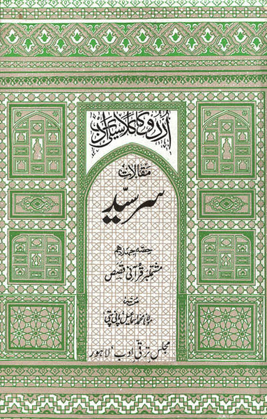 Order your copy of Maqalat e Sir Syed : Qurani Qasus Part 14 - حصہ چہار دہم۔قرآنی قصص۔طبع دوم published by Majlis-e-Taraqqi-e-Adab from Urdu Book to get a huge discount along with express shipping and chance to win  vouchers.