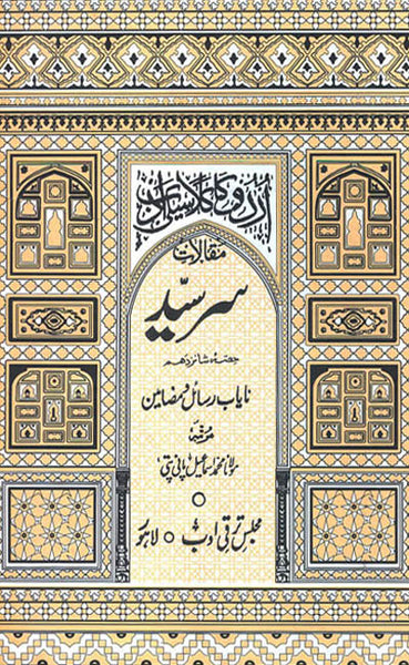 Order your copy of Maqalat e Sir Syed : Nayab Rasail o Mazameen Part 16 - حصہ شانزدہم۔نایاب رسائل و مضامین۔طبع دوم published by Majlis-e-Taraqqi-e-Adab from Urdu Book to get a huge discount along with express shipping and chance to win  vouchers.