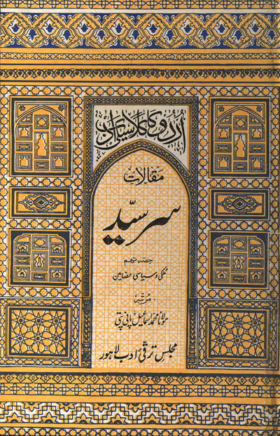Order your copy of Maqalat e Sir Syed : Mulki aur Siassy Mazameen Part 9 - حصہ نہم۔ملکی و سیاسی مضامین۔طبع دوم published by Majlis-e-Taraqqi-e-Adab from Urdu Book to get a huge discount along with express shipping and chance to win  vouchers.