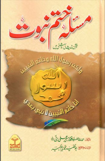 Order your copy of Masla Khatam-e-Nabuwat مسئلہ ختم نبوت published by Darussalam Publishers from Urdu Book to get a huge discount along with Shipping and chance to win books in the book fair and Urdu bazar online.