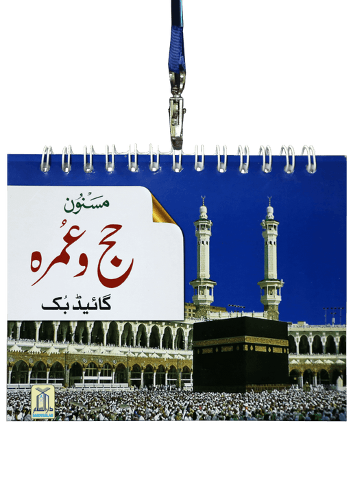 Order your copy of Masnoon Hajj o Umrah Guide Book published by Darussalam Publishers from Urdu Book to get a huge discount along with FREE Shipping and chance to win free books in the book fair and Urdu bazar online.