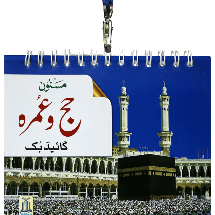 Order your copy of Masnoon Hajj o Umrah Guide Book published by Darussalam Publishers from Urdu Book to get a huge discount along with  Shipping and chance to win  books in the book fair and Urdu bazar online.