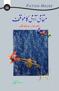 Order your copy of Muqami Adami Ka Muakkaf from Urdu Book to get huge discount along with  Shipping across Pakistan and international delivery facility.