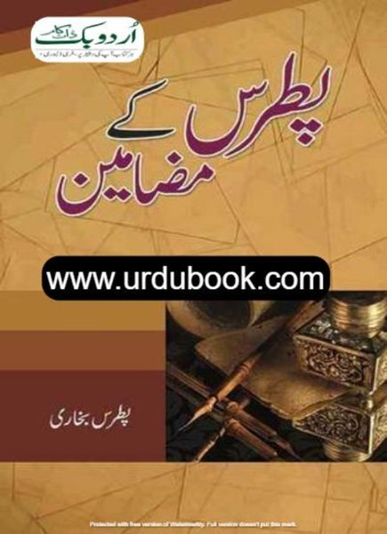 Order your copy of PITRAS KAY MAZAMEEN - پطرس کے مضامین from Urdu Book to earn reward points along with fast Shipping and chance to win books in the book fair and Urdu bazar online.