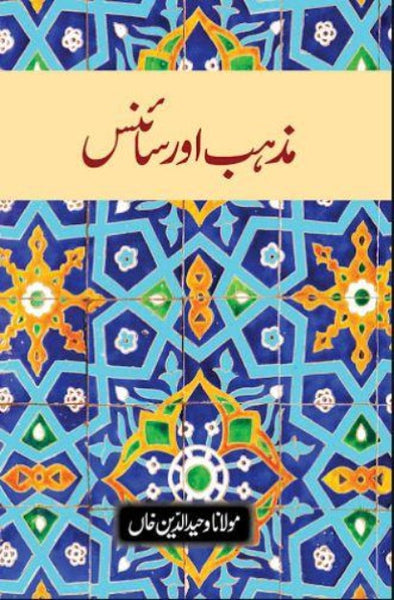Order your copy of Mazhab Aur Science مزہب اور سائنس published by Fiction House from Urdu Book to get discount along with vouchers and chance to win books in Pak book fair.