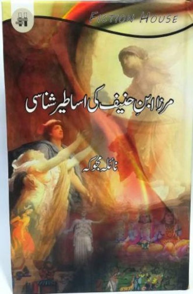 Order your copy of Mirza Ibn-E-Haneef Ki Asateer Shanasi مرزا ابنِ حنیف کی اساطیر شناسی published by Fiction House from Urdu Book to get discount along with surprise gifts and chance to win books in Pak book fair.