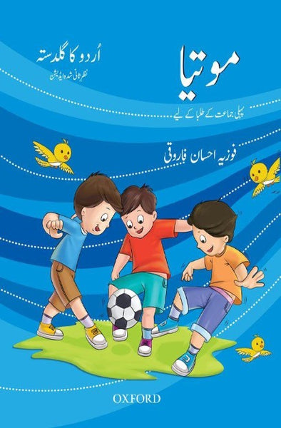 Order your copy of Urdu Reading Scheme: Motia Revised Edition موتیا published by Oxford University Press from Urdu Book to get discount along with surprise gifts and chance to win books in Pak book fair.