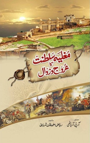 Order your copy of Mughalia Saltanat Ka Urooj-o-Zawal published by Ilm-o-Irfan Publishers from Urdu Book to get a huge discount along with  Shipping and chance to win  books in the book fair and Urdu bazar online.