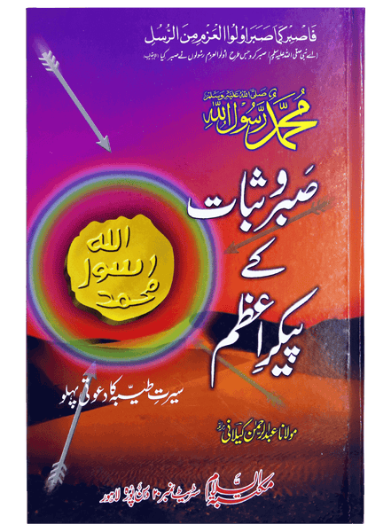 Order your copy of Muhammad sabar o shukar ky paykary azam محمد ﷺ صبروثبات کے پیکراعظم published by Darussalam Publishers from Urdu Book to get a huge discount along with  Shipping and chance to win  books in the book fair and Urdu bazar online.