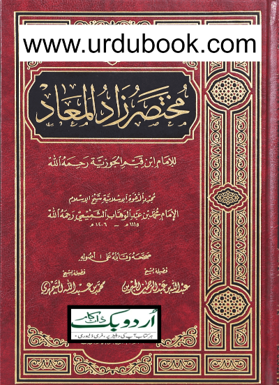 Order your copy of Mukhtasir Zaad`ul Ma`aad (Arabic) - مختصر زادالمعاد from Urdu Book to earn reward points along with fast Shipping and chance to win books in the book fair and Urdu bazar online.