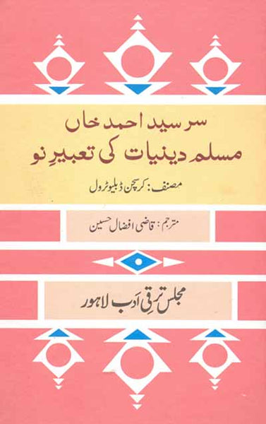 Order your copy of Maqalat e Sir Syed : Sir Syed Ahmed Khan : Muslim Diniyat ki Tameer e No - سر سید احمد خاں: مسلم دینیات کی تعبیر نو  published by Majlis-e-Taraqqi-e-Adab from Urdu Book to get a huge discount along with express shipping and chance to win  vouchers.
