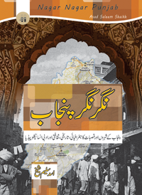 Order your copy of Nagar Nagar Punjab from Urdu book, its a Social, Historical and Cultural Encyclopedia of Punjab.