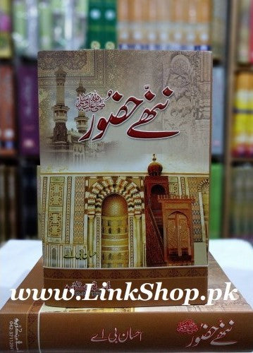 Order your copy of Nanhy Hazur published by Ilm-o-Irfan Publishers from Urdu Book to get a huge discount along with  Shipping and chance to win  books in the book fair and Urdu bazar online.