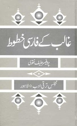 Order your copy of Ghalbiat : Ghalib Farsi Khatoot : غالب فارسی خطوط from Urdu Book to earn reward points and free shipping on eligible orders.