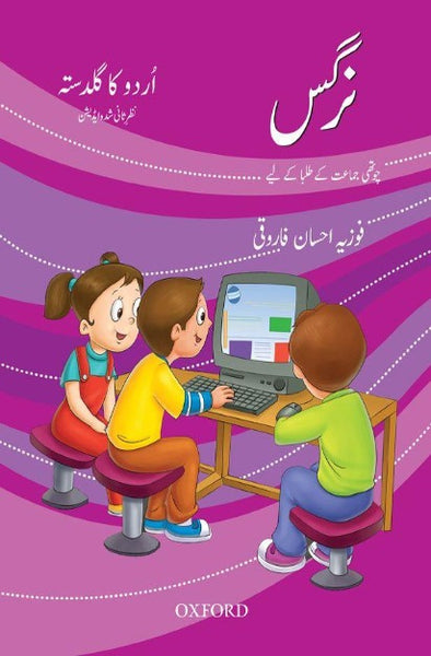 Order your copy of Urdu Reading Scheme: Nargis Revised Edition نرگس published by Oxford University Press from Urdu Book to get discount along with surprise gifts and chance to win books in Pak book fair.