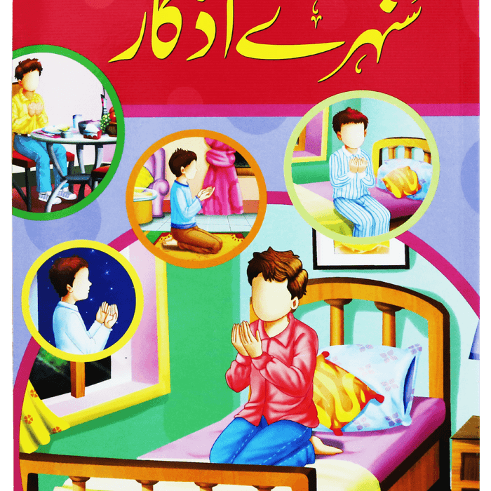 Order your copy of Naunehalon kay liya Sunehra Azkar published by Darussalam Publishers from Urdu Book to get a huge discount along with  Shipping and a chance to win  books in the book fair and Urdu bazar online.