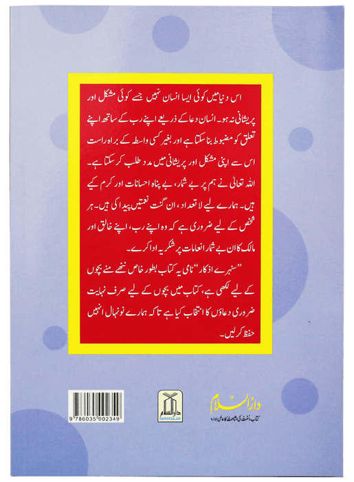 Order your copy of Naunehalon kay liya Sunehra Azkar published by Darussalam Publishers from Urdu Book to get a huge discount along with FREE Shipping and a chance to win free books in the book fair and Urdu bazar online.